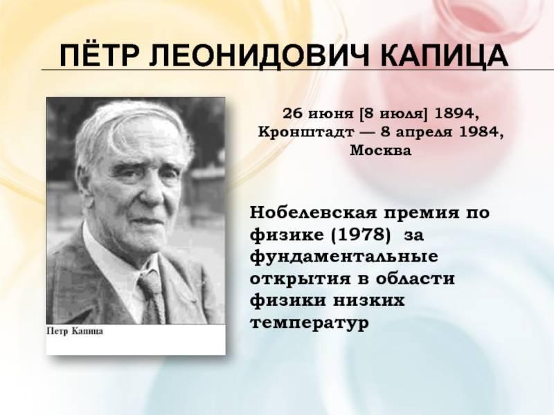 Биография Петра Капицы