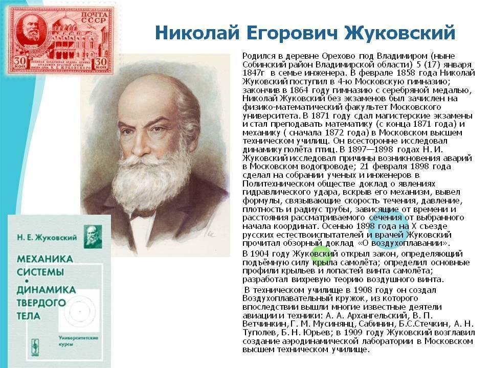 Жуковский биография кратко – самое важное из жизни русского поэта василия андреевича для детей (5 класс)
