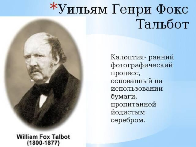 Толбот, уильям генри фокс википедия