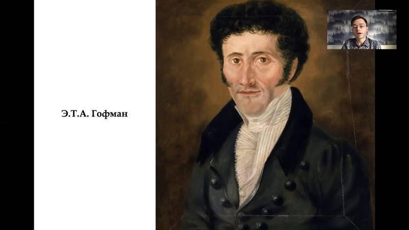Гофман: произведения, полный список, разбор и анализ книг, краткая биография писателя и интересные жизненные факты