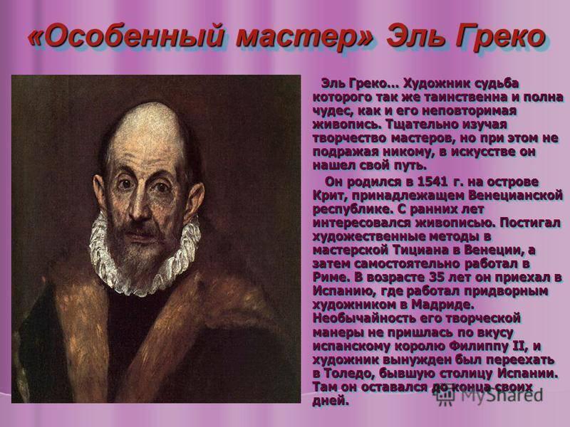 Эль греко - архитектор, художник, скульптор - биография