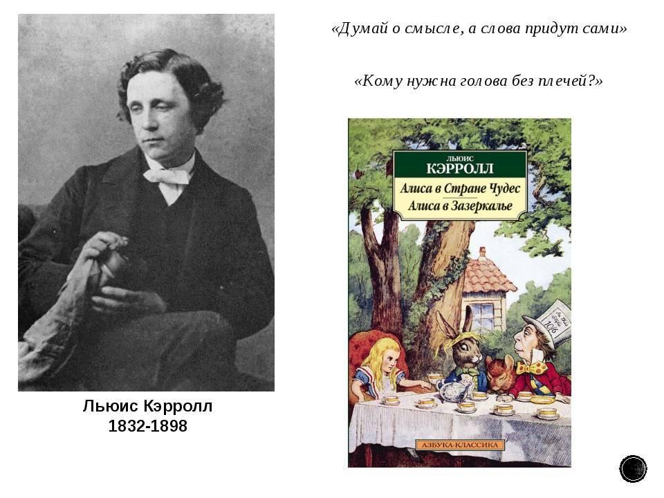 Писатель льюис кэрролл: биография, творчество и интересные факты