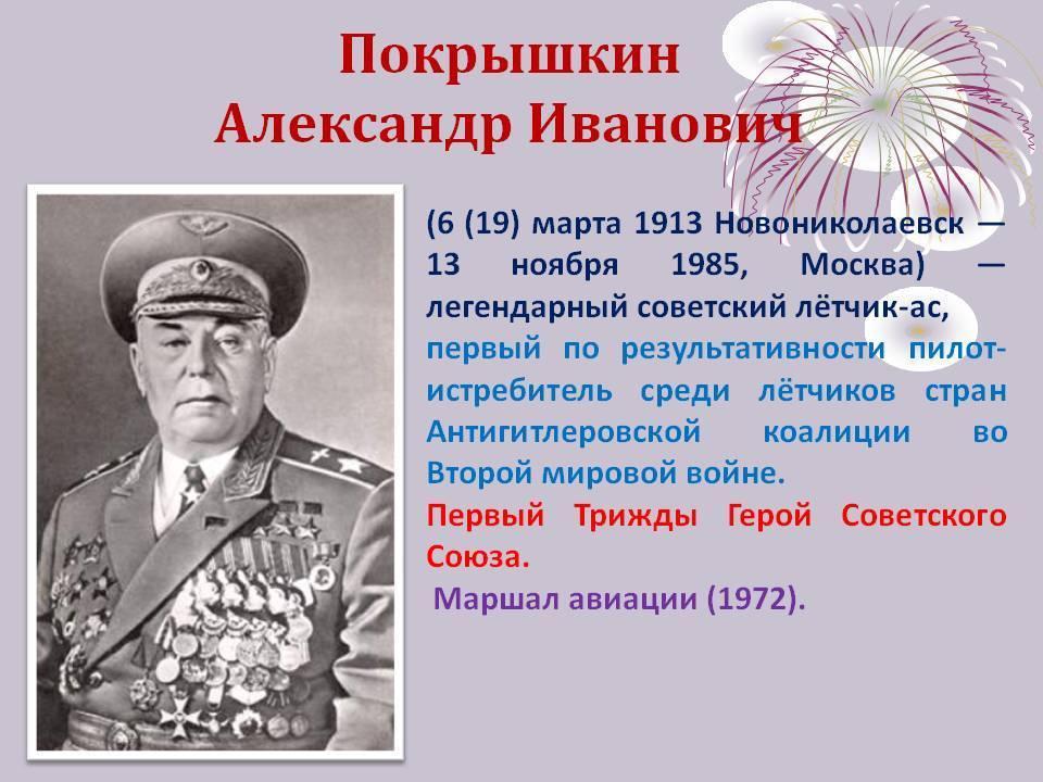 Александр покрышкин - биография, информация, личная жизнь
