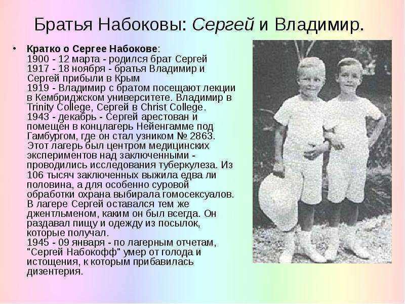 Владимир владимирович набоков.