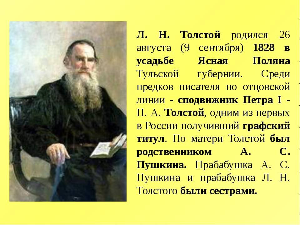 Лев николаевич толстой биография кратко – творчество и личная жизнь писателя, самое главное для детей (3-4 класс)