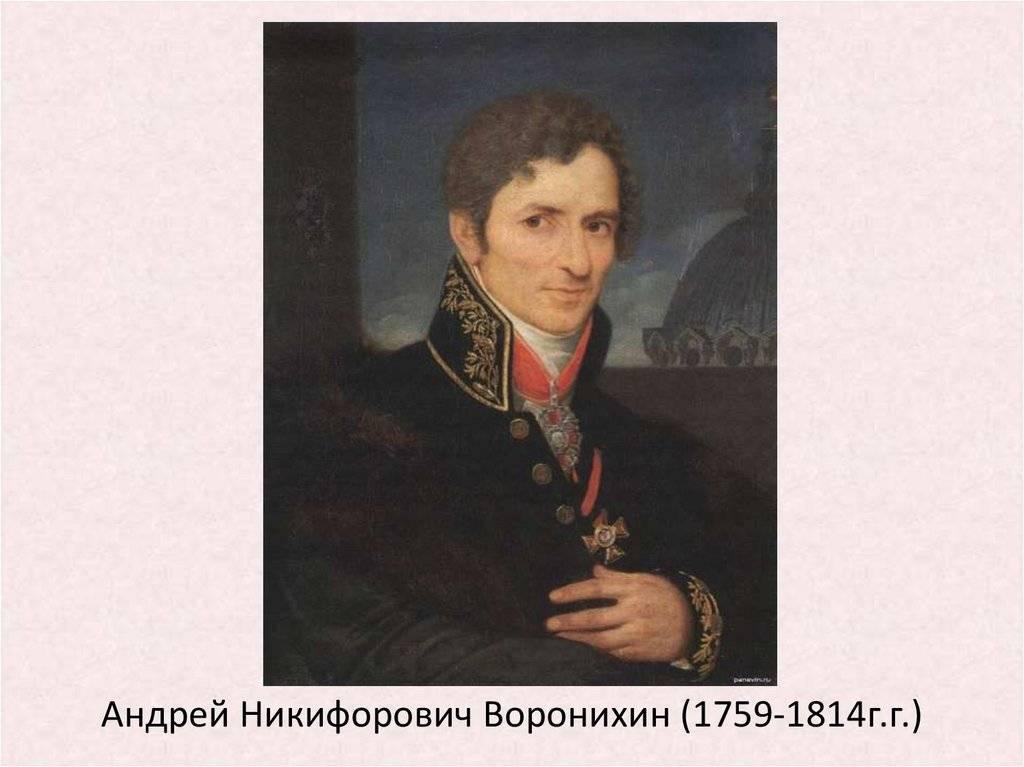 Воронихин, андрей владимирович — ртищевская энциклопедия