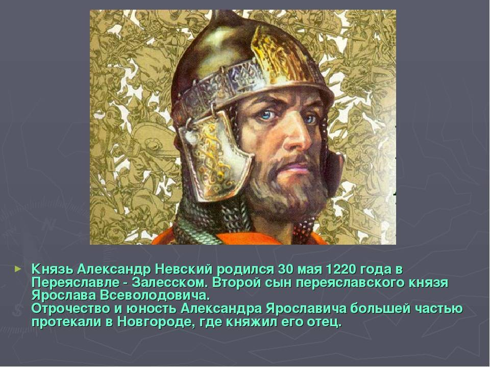 Александр невский – биография, фото, личная жизнь князя - 24сми