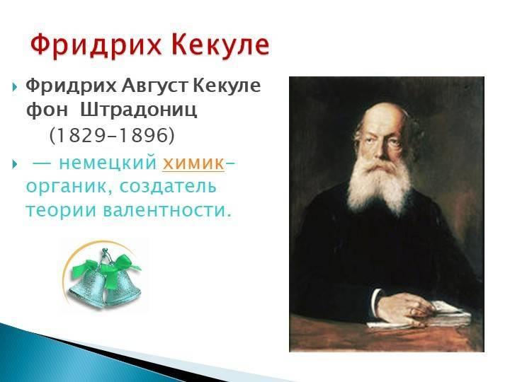 Кекуле, Фридрих Август
