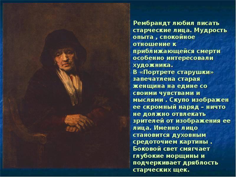 Биографиярембрандта