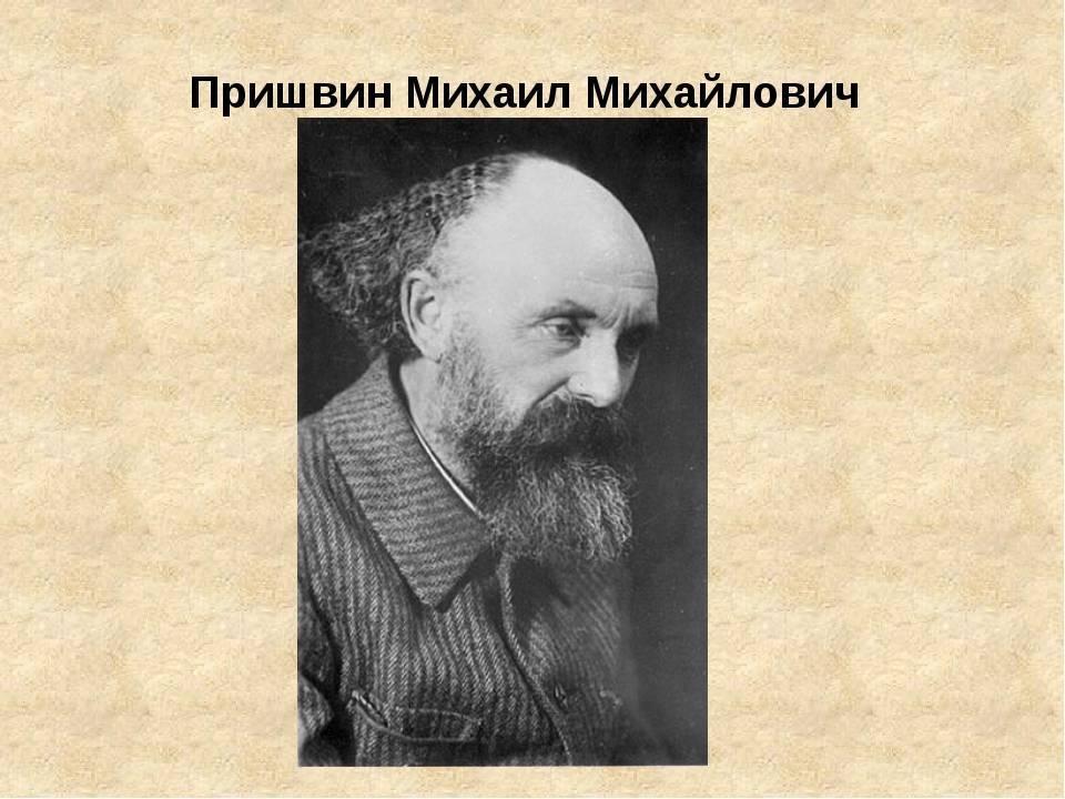Пришвин, михаил михайлович — википедия. что такое пришвин, михаил михайлович