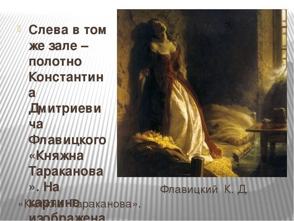 Флавицкий, константин дмитриевич - вики