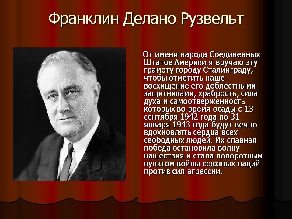 32-й президент сша франклин рузвельт: биография, семья, деятельность