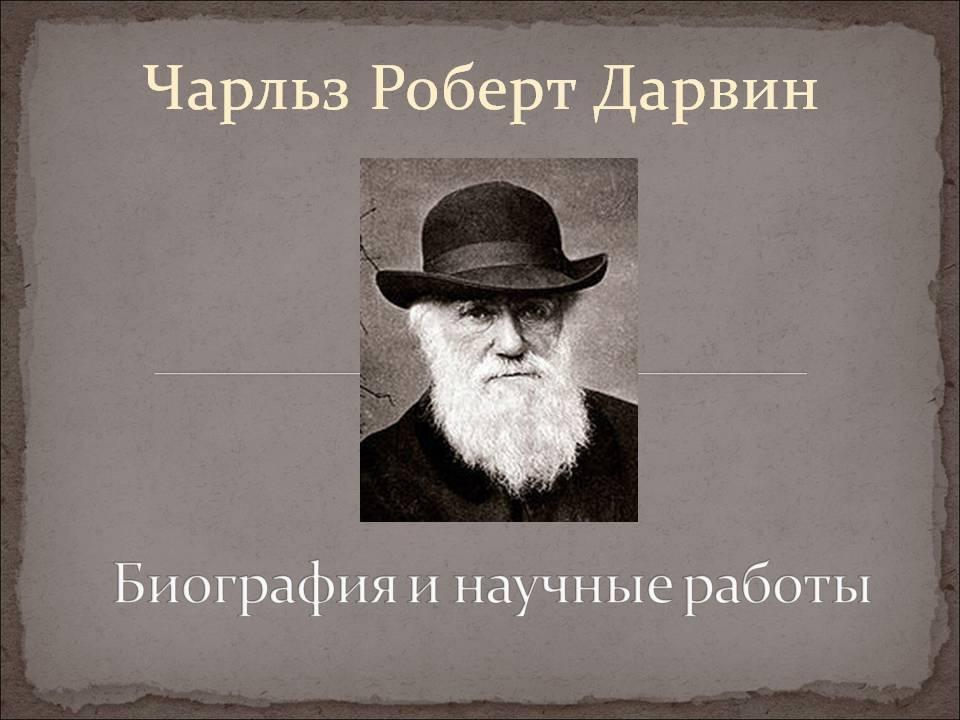 Краткая биография дарвина чарльза самое главное
