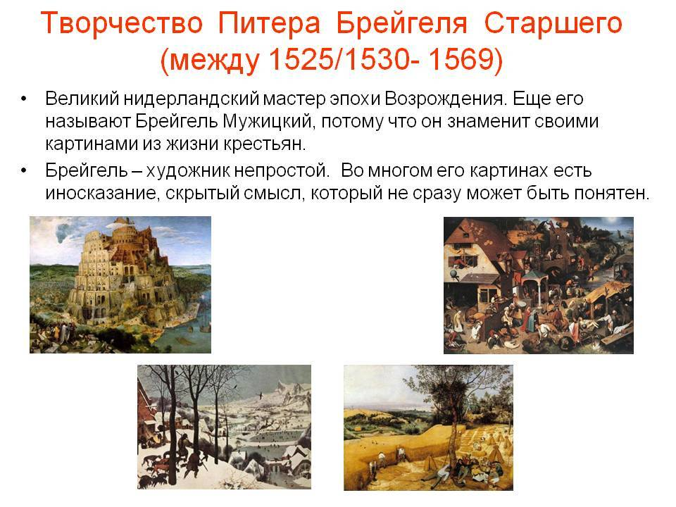Картины брейгеля. самые известные шедевры мастера