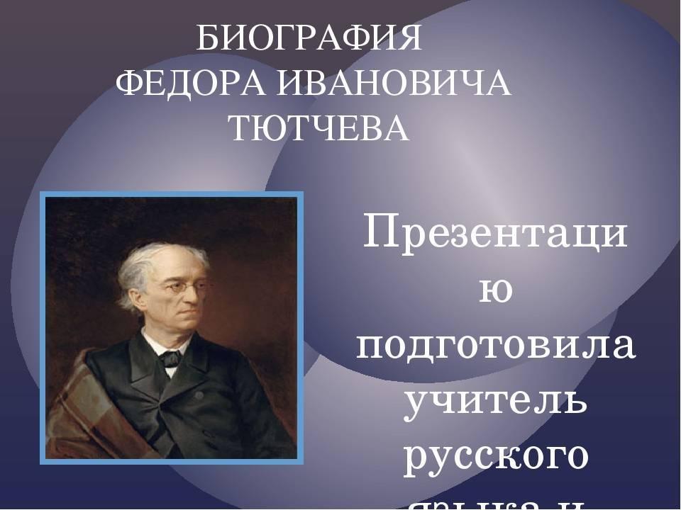 Сообщение по литературе на тему » биография тютчева»
