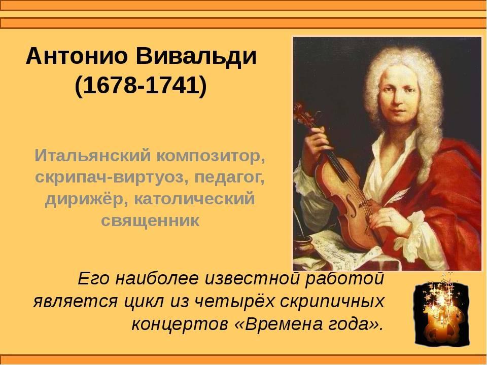 Антонио вивальди (antonio vivaldi) | belcanto.ru