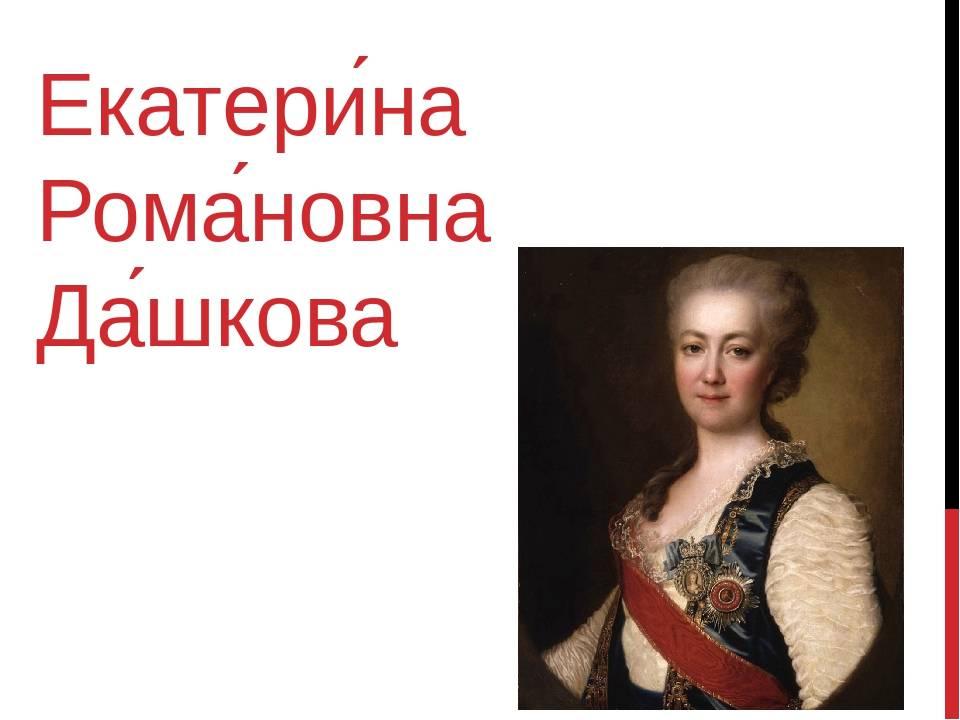 Глава xiv екатерина романовна дашкова
