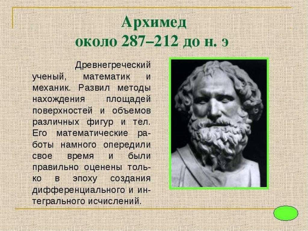 Самые выдающиеся математики в истории: фото и описание