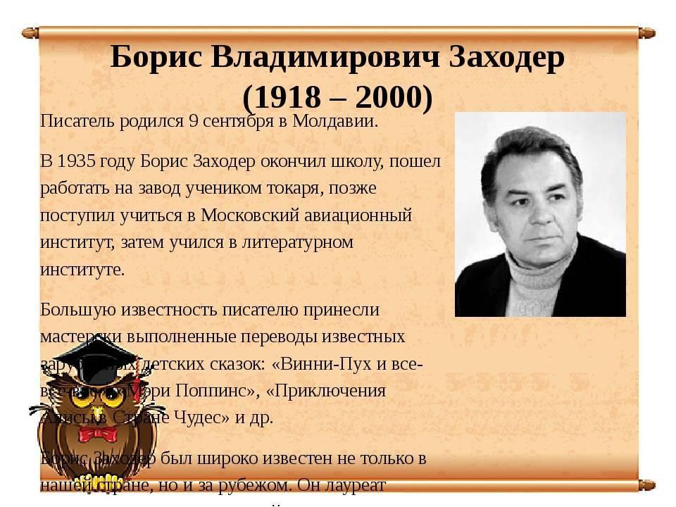 Биография бориса заходера и интересные факты :: syl.ru