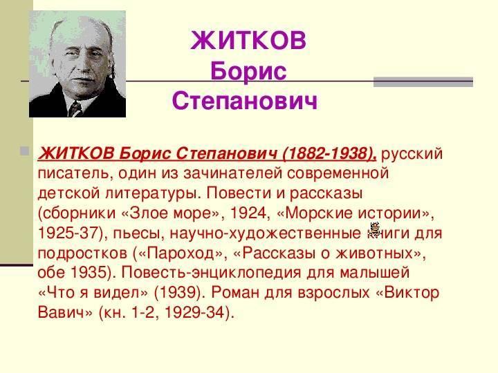 Борис житков – биография, фото, личная жизнь, рассказы и книги