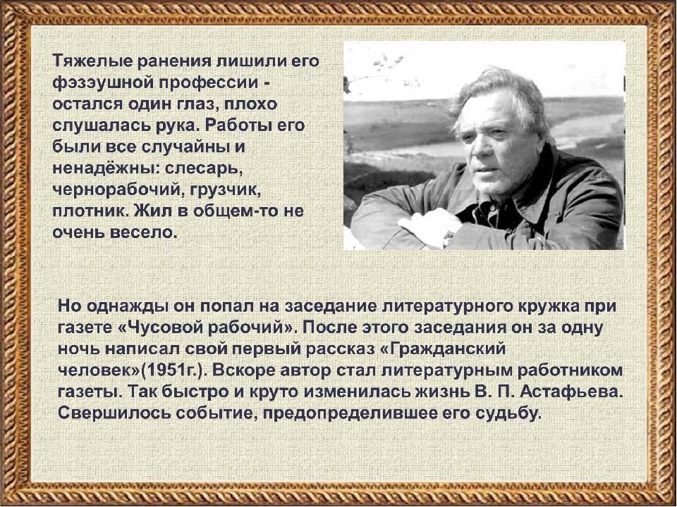 Астафьев биография кратко для детей – интересные факты из жизни виктора петровича