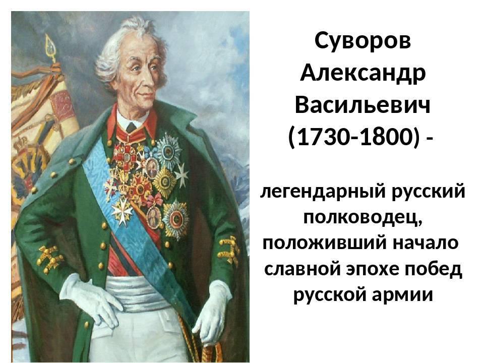 Александр суворов: кем на самом деле были его предки