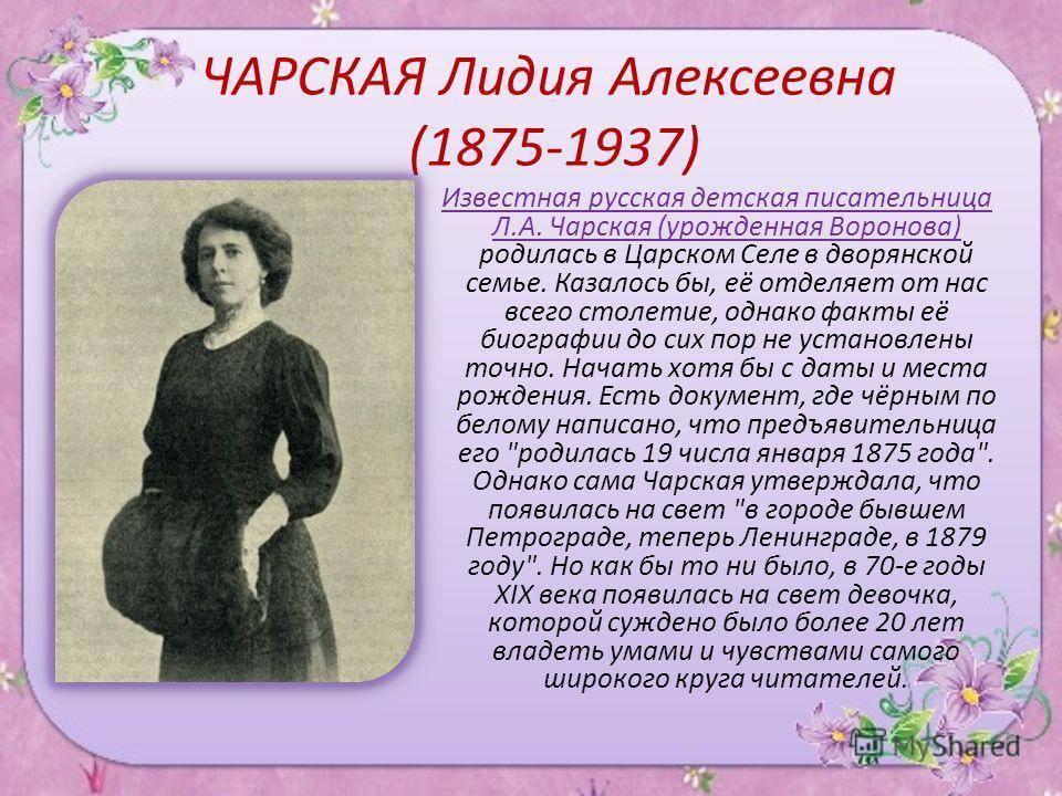 Чарская, лидия алексеевна — википедия