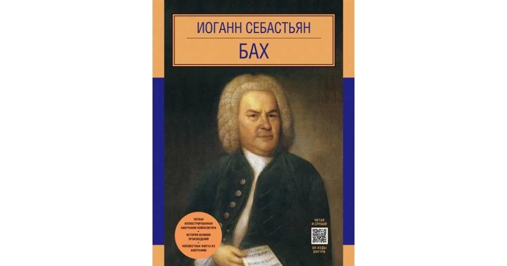 10 самых известных произведений иоганна себастьяна баха