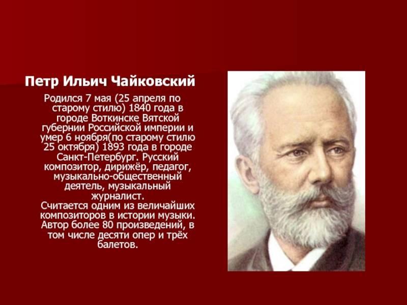 П.и. чайковский — великий русский композитор