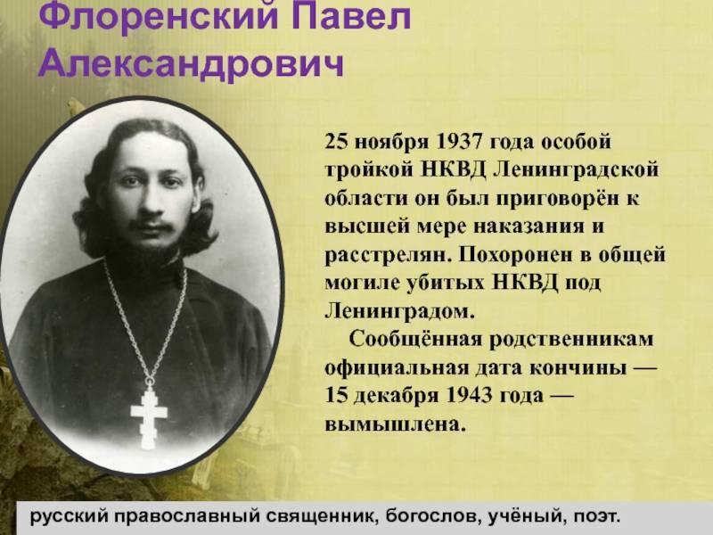 Флоренский павел александрович : wiki  : факты о россии