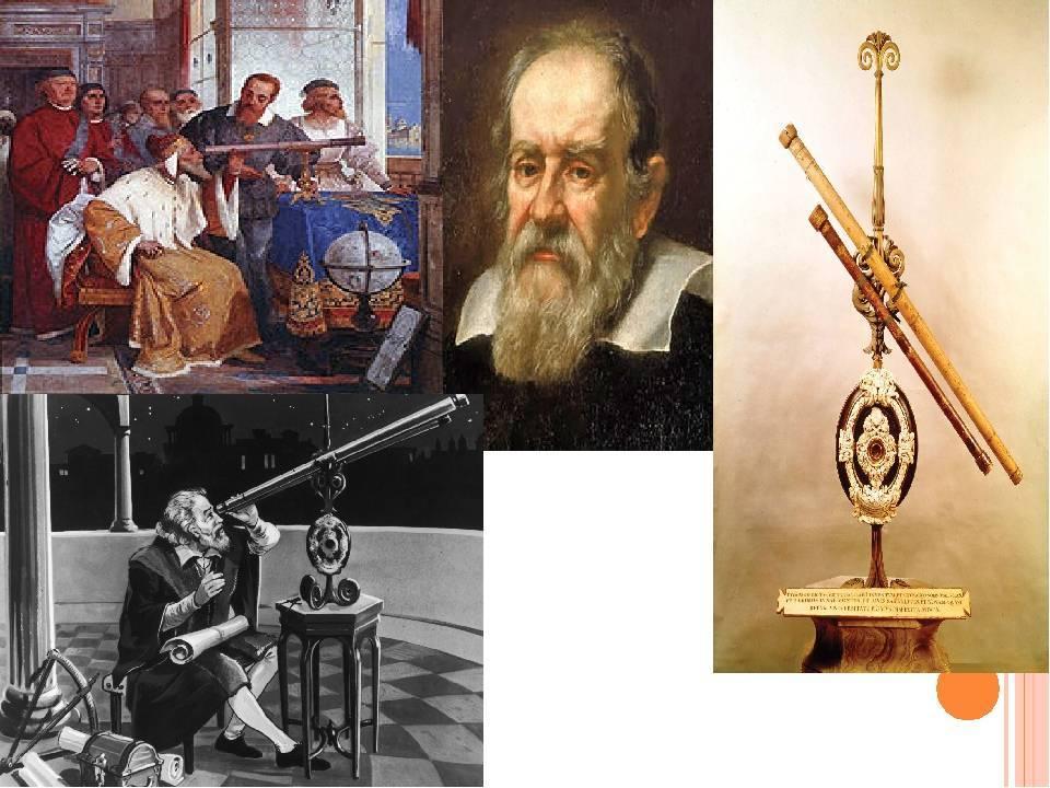 Вся правда про открытия галилео галилея: краткая биография астронома, пострадавшего за науку
