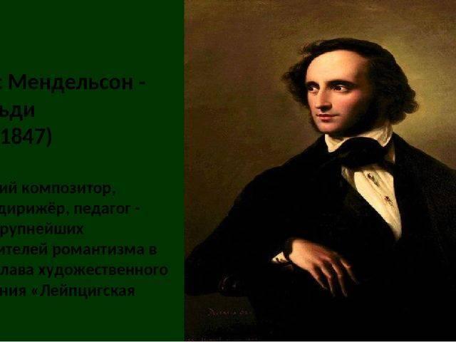 Феликс мендельсон - пианист, композитор, дирижер - биография