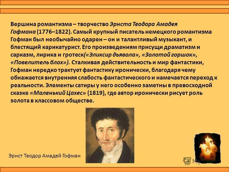Эрнст теодор амадей гофман - биография, информация, личная жизнь, фото, видео