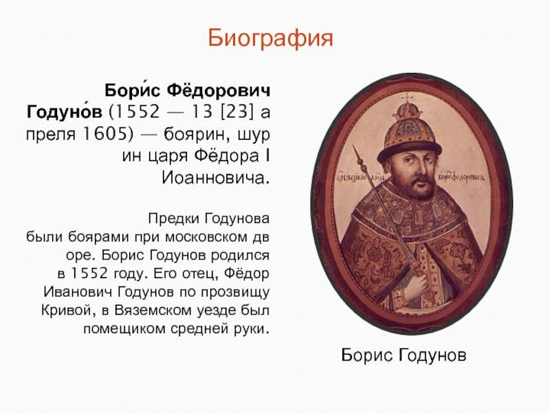 Борис годунов: избрание на царство, годы правления, внутренняя и внешняя политика, смерть