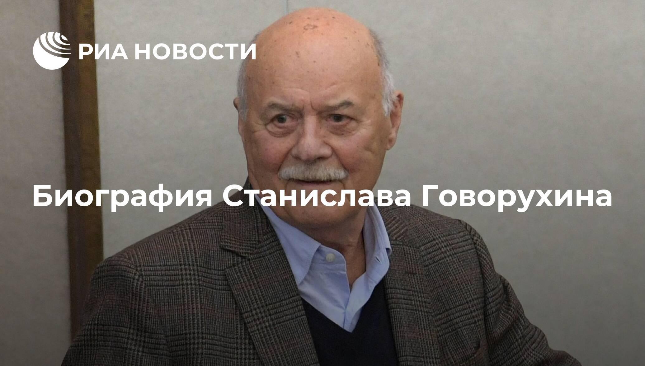 Биография станислава говорухина интересует многих россиян
