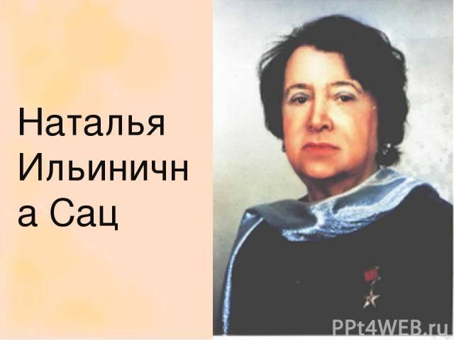 Наталия сац
