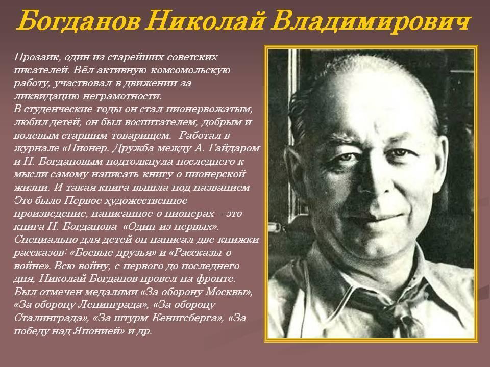 Богданов, модест николаевич — википедия