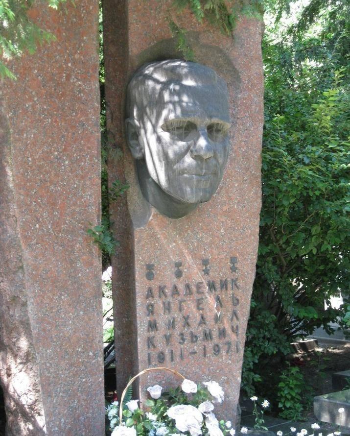 Янгель, михаил кузьмич