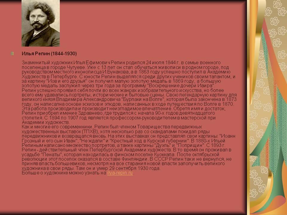 Илья репин – биография, фото, личная жизнь, картины, произведения - 24сми