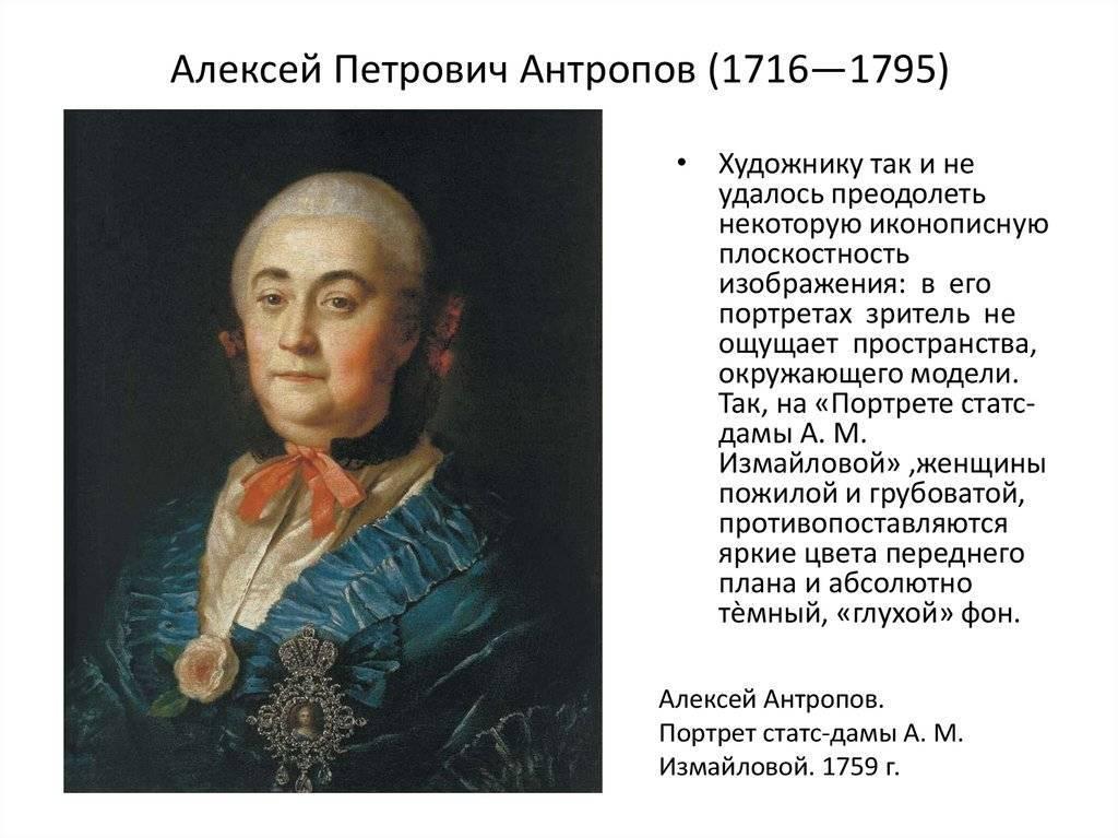 Антропов алексей петрович (1716-1795)