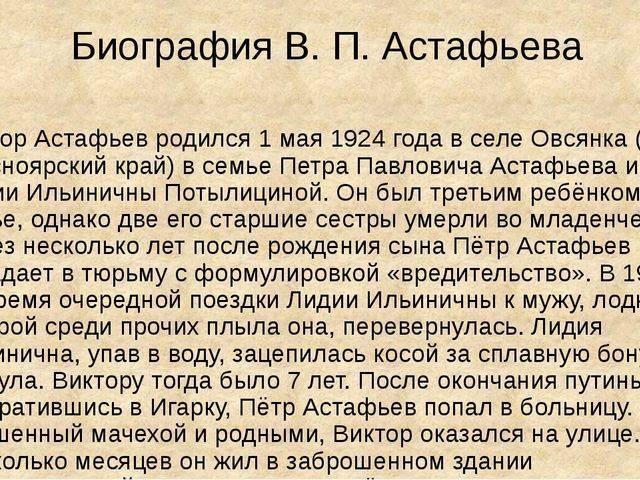 Биография виктора астафьева