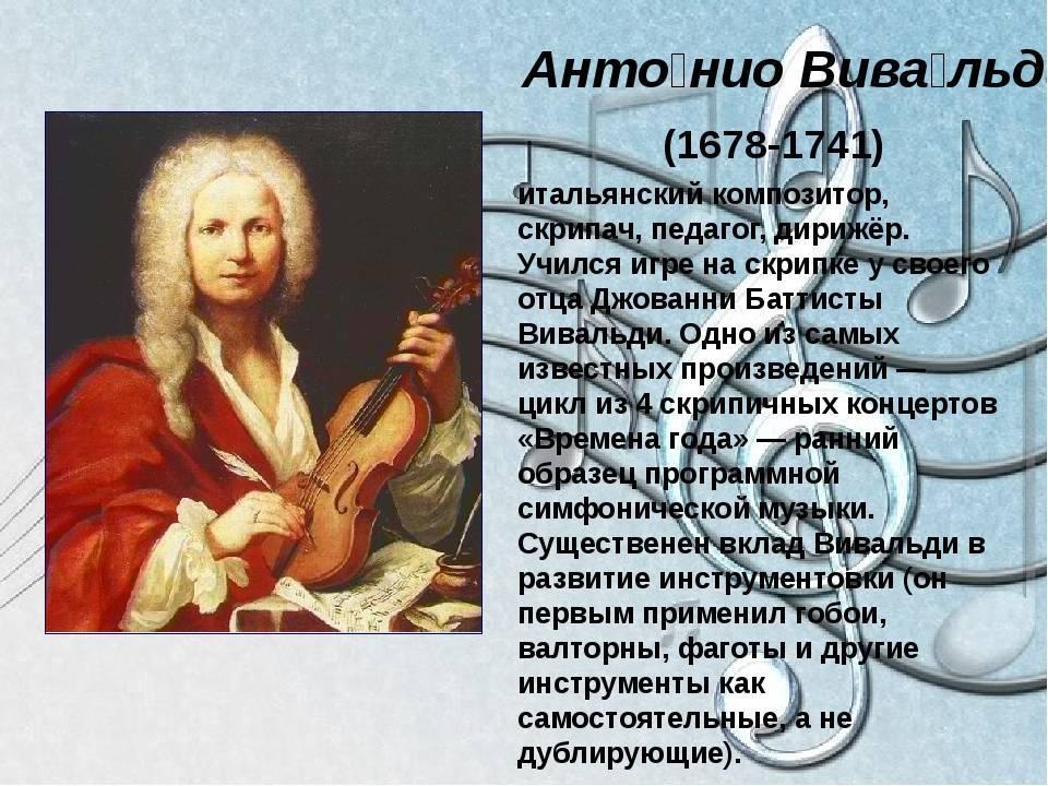 Антонио вивальди: биография и творчество - nacion.ru