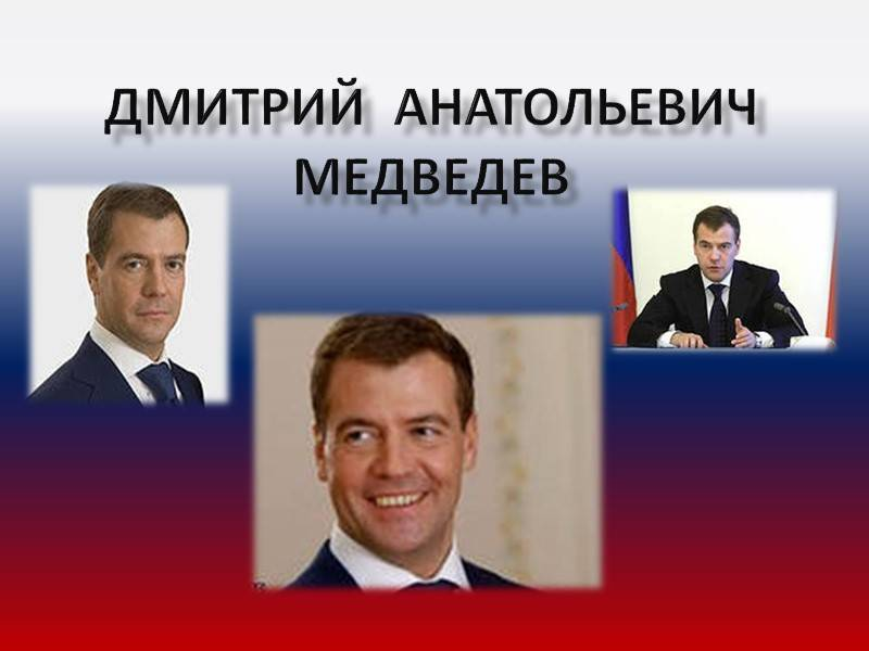 Биография медведева