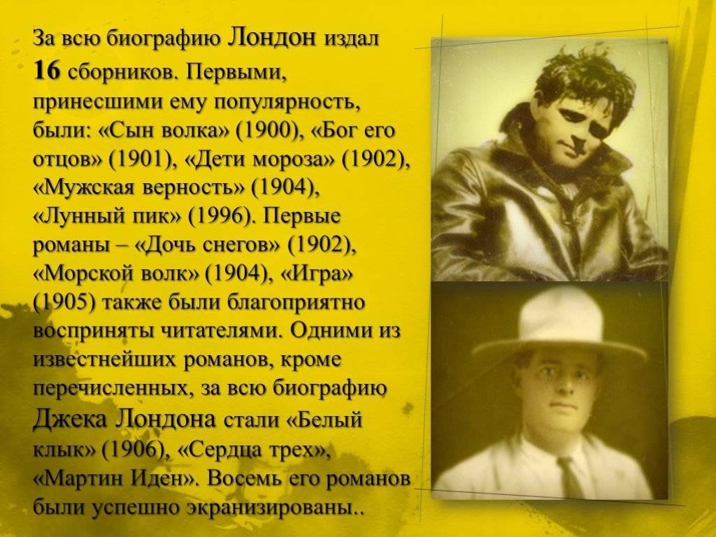 Джек лондон — биография. факты. личная жизнь