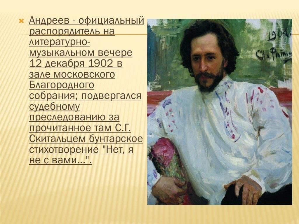 Интересные факты из жизни андреева леонида николаевича (15 фото)
