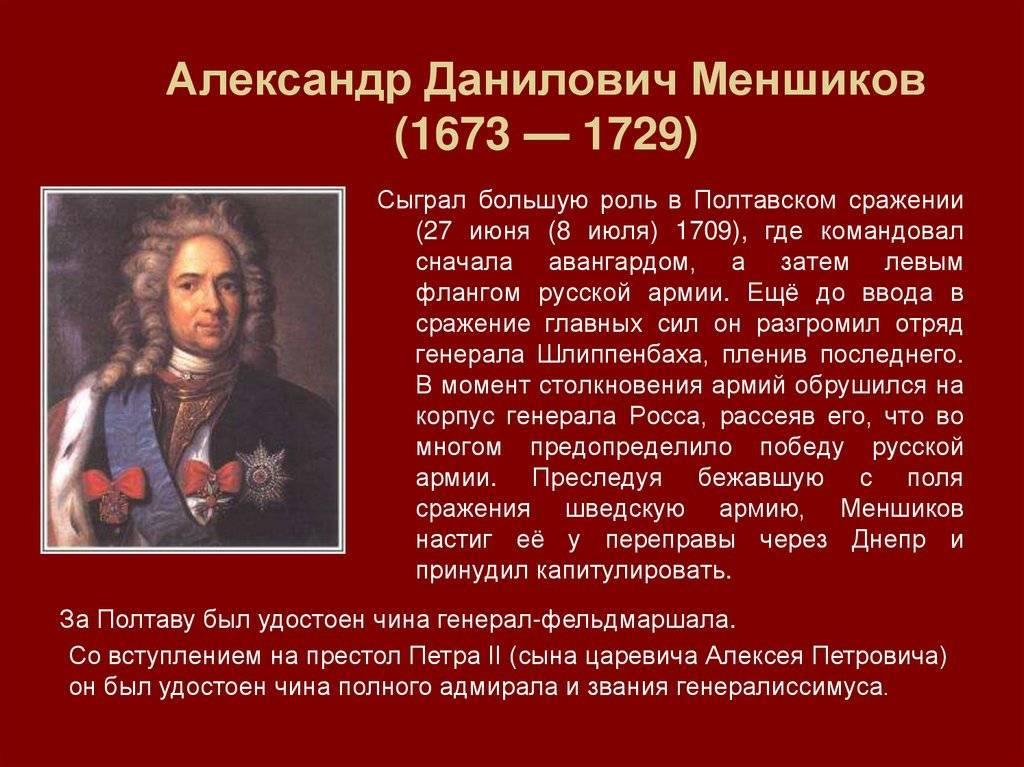 Александр данилович меншиков - портрет, биография, личная жизнь, причина смерти - 24сми