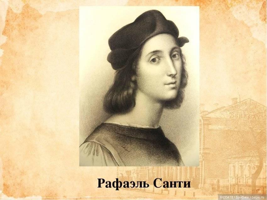 Краткая биография рафаэля санти и творчество художника
