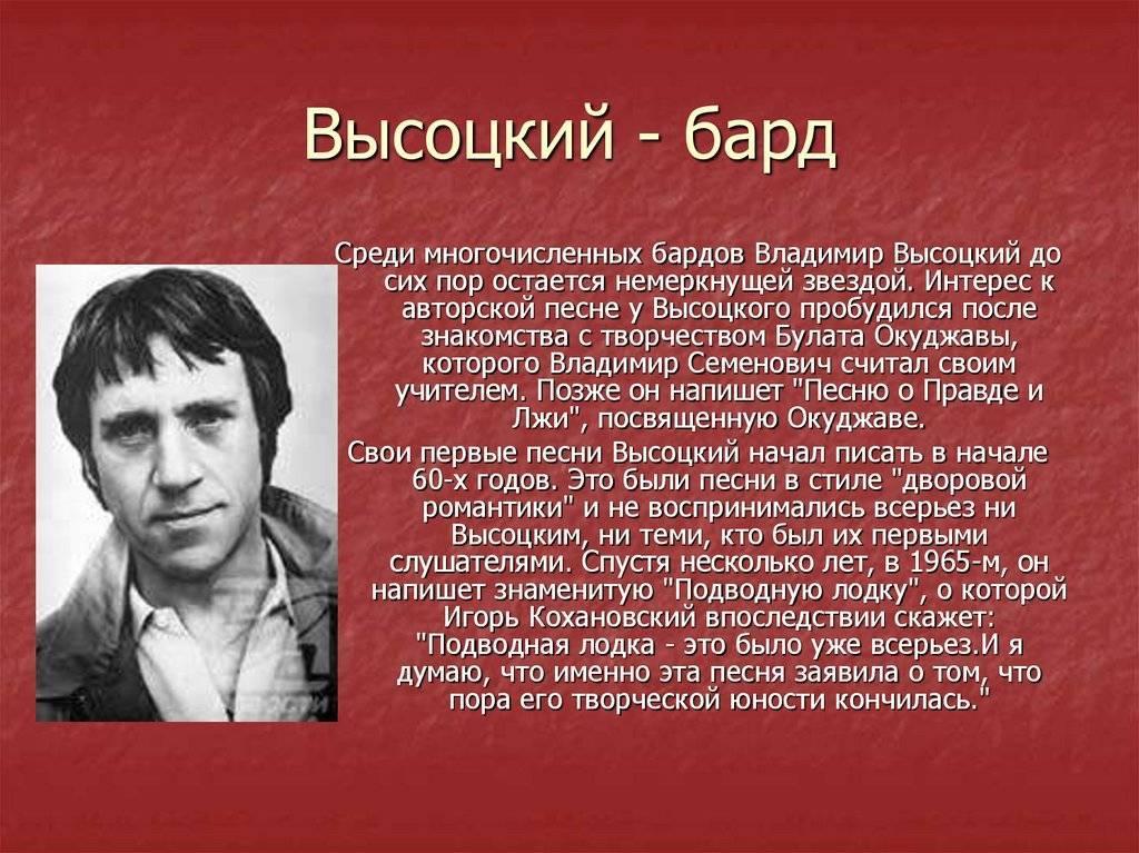 Самое интересное о жизни владимира высоцкого, всенародного любимца, не ставшего заслуженным артистом, но получившего признание народа — staff-online
