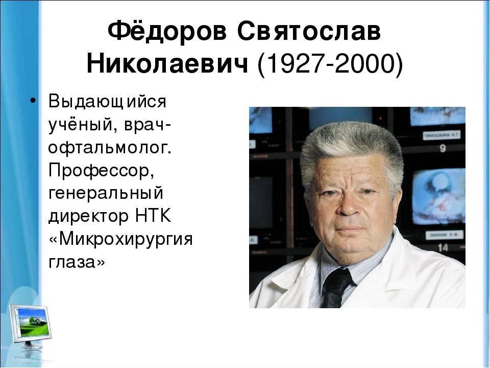 Фёдоров, святослав николаевич — википедия