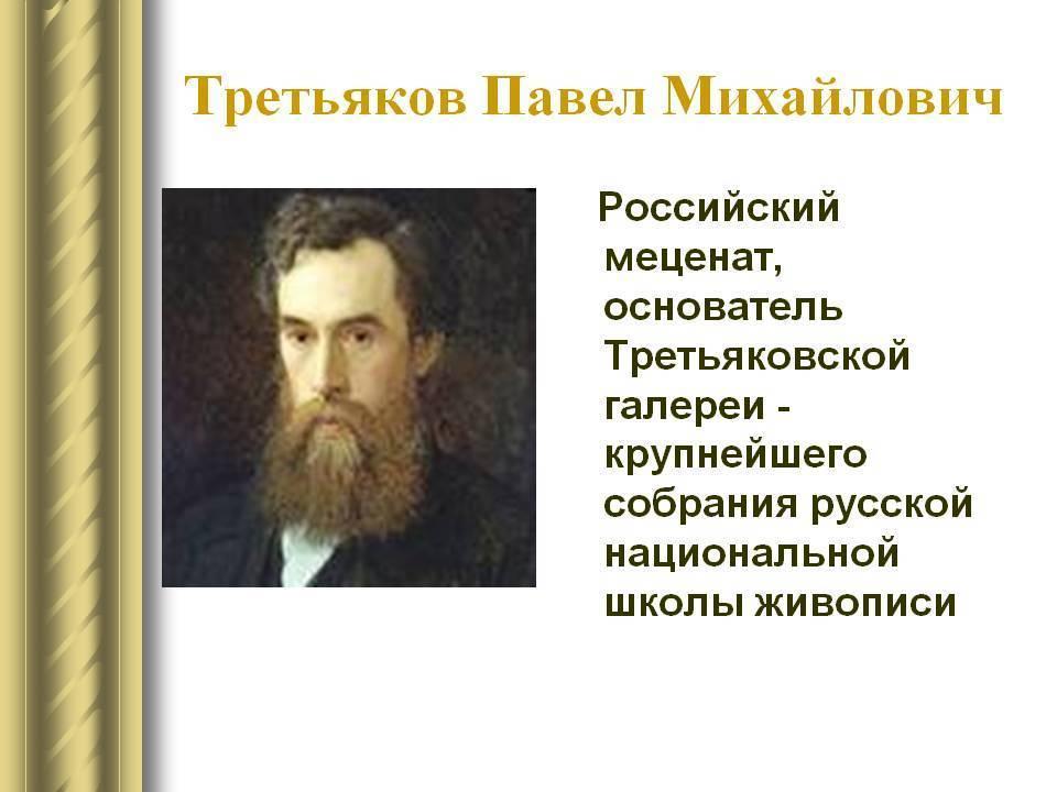 Павел третьяков: краткая биография. галерея павла михайловича третьякова